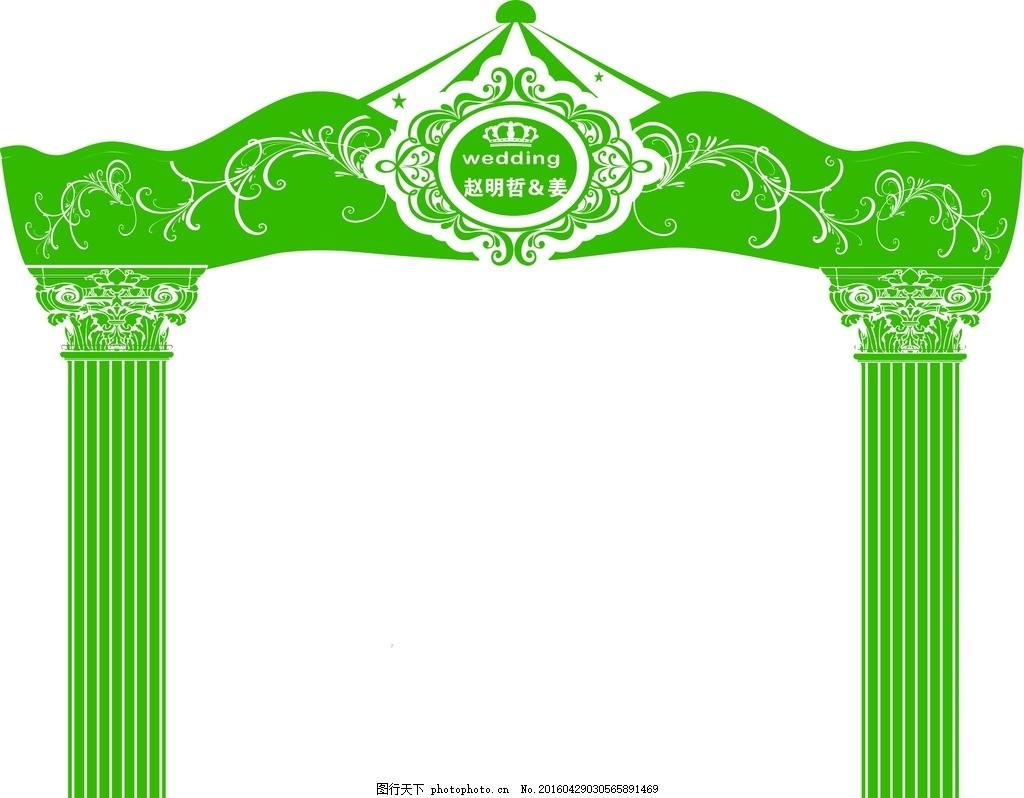 婚礼花门设计 绿色 森系 向日葵 卡通 罗马柱 门头 设计 绿色门头