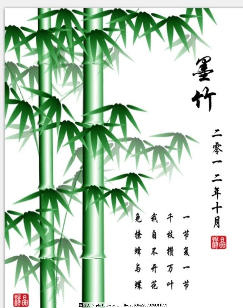 ps手绘墨竹 ps手绘 竹子 国画 中国风 ps绘制 海报 设计 psd分层素材