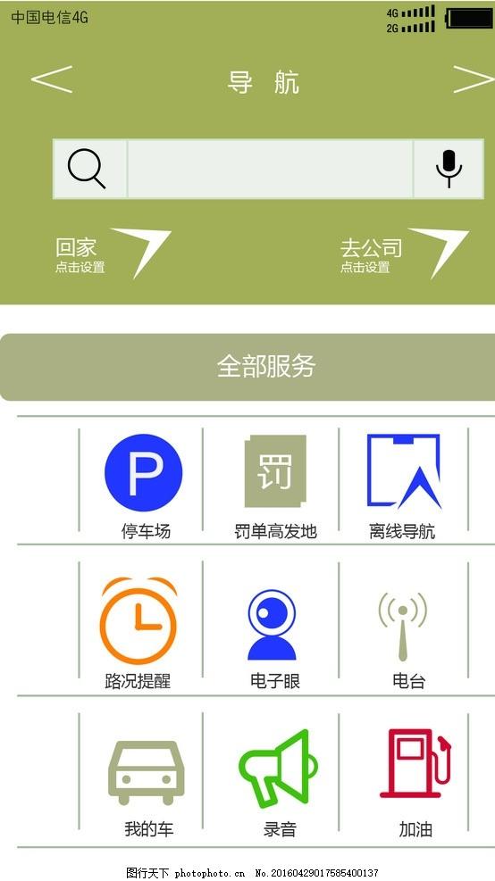 简约风格app界面设计 简约风格 app设计 界面设计 百度 再设计 原创