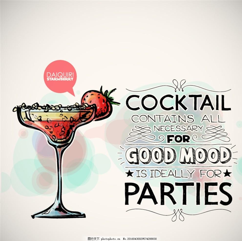 时尚鸡尾酒派对海报矢量图 草莓 手绘 鸡尾酒 派对 海报 矢量图 设计