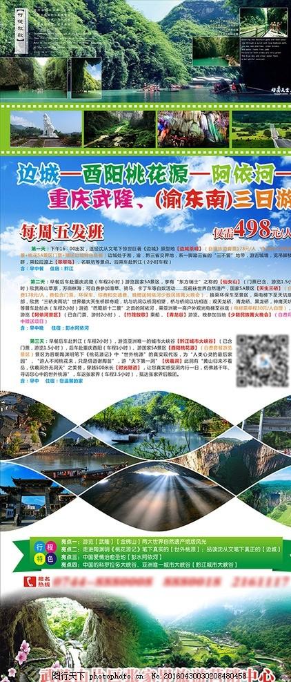 线路展架 旅游线路 易拉宝 矢量图 cdr dm宣传单 设计 广告设计 展板