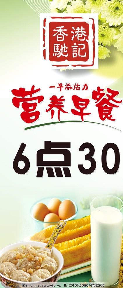 早餐展架 油条 鸡蛋 云吞面 香港驰记 豆汁 豆子 影视宣传 广告设计