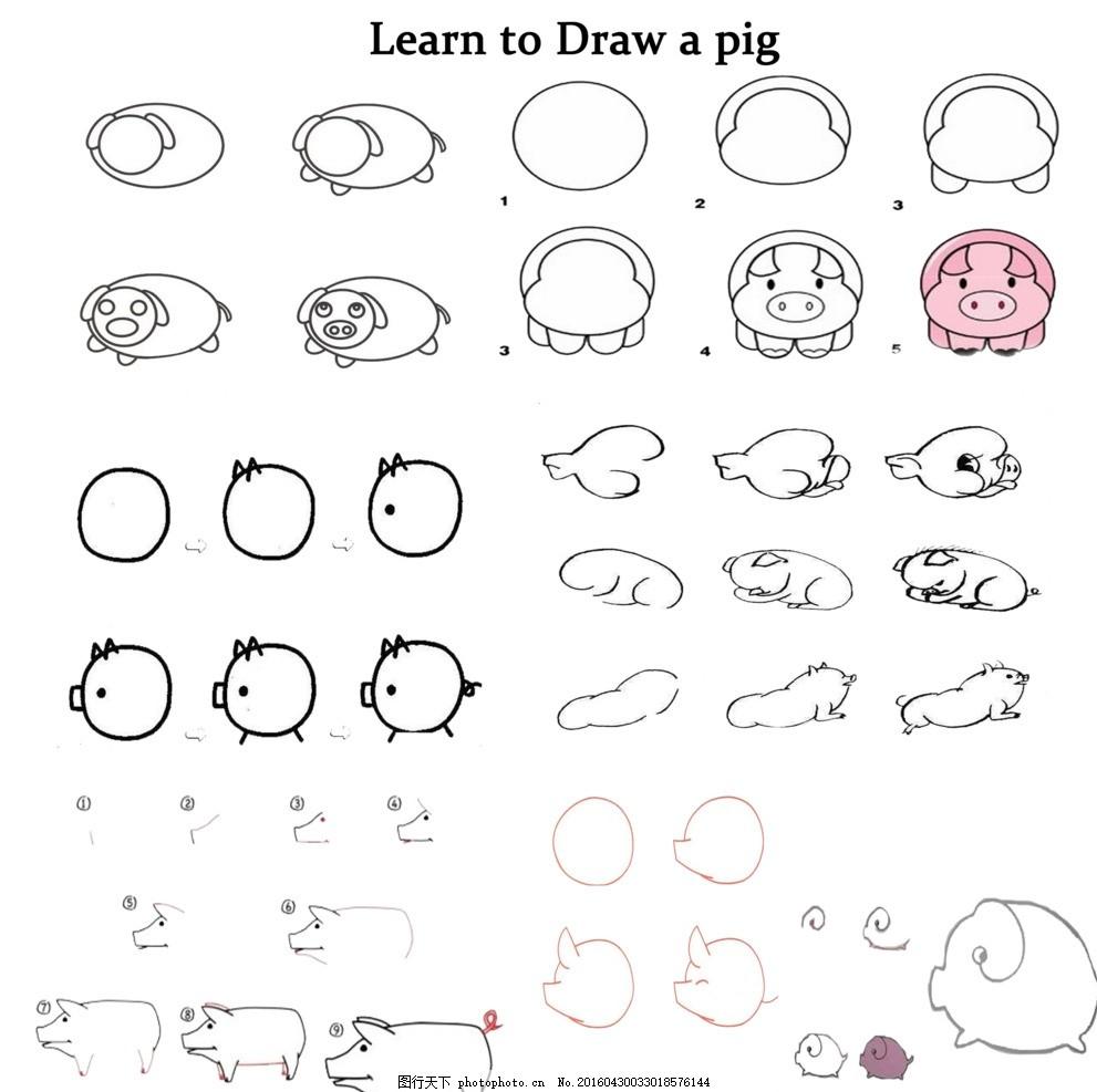简笔画猪 黑白 画简单 学习 笔画 小猪 动物 多种 分步 画法 文字