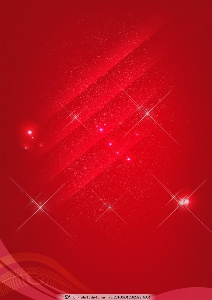 红色背景图 模版下载 矢量红色背景 展板背景 海报背景 红色喜庆背景