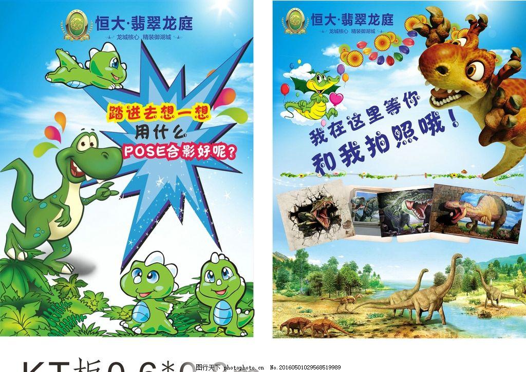 画架 卡通 恐龙 海报 展架 活动 侏罗纪 儿童 创意 活动广告 设计