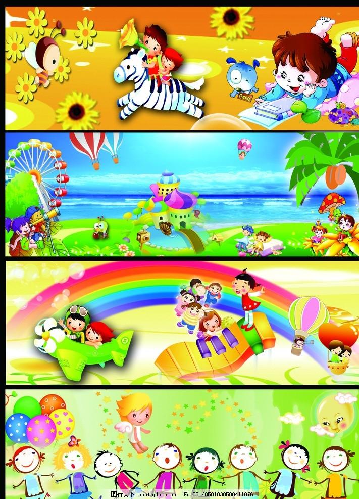 幼儿园广告 展板模板 墙体广告 卡通斑马 卡通画 热气球 海洋 椰子树