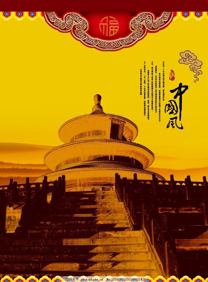 故宫天坛 模版下载 古建筑 天坛 中国风 古典花边 台阶 古典花纹 设计