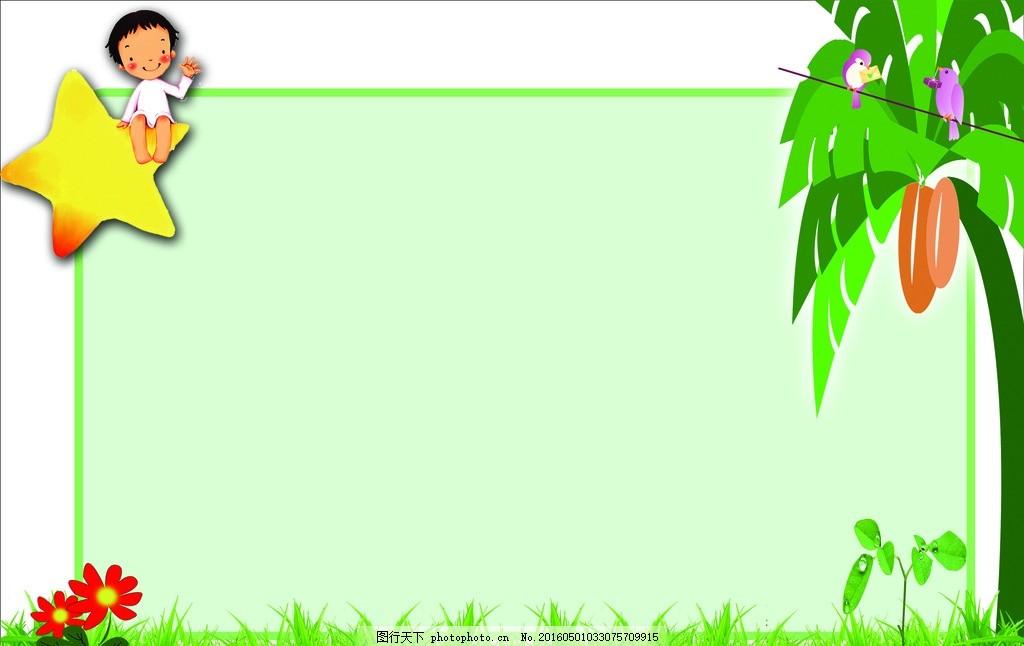 幼儿园素材 树 背景 底图 展板 幼儿园 展板 设计 psd分层素材 psd