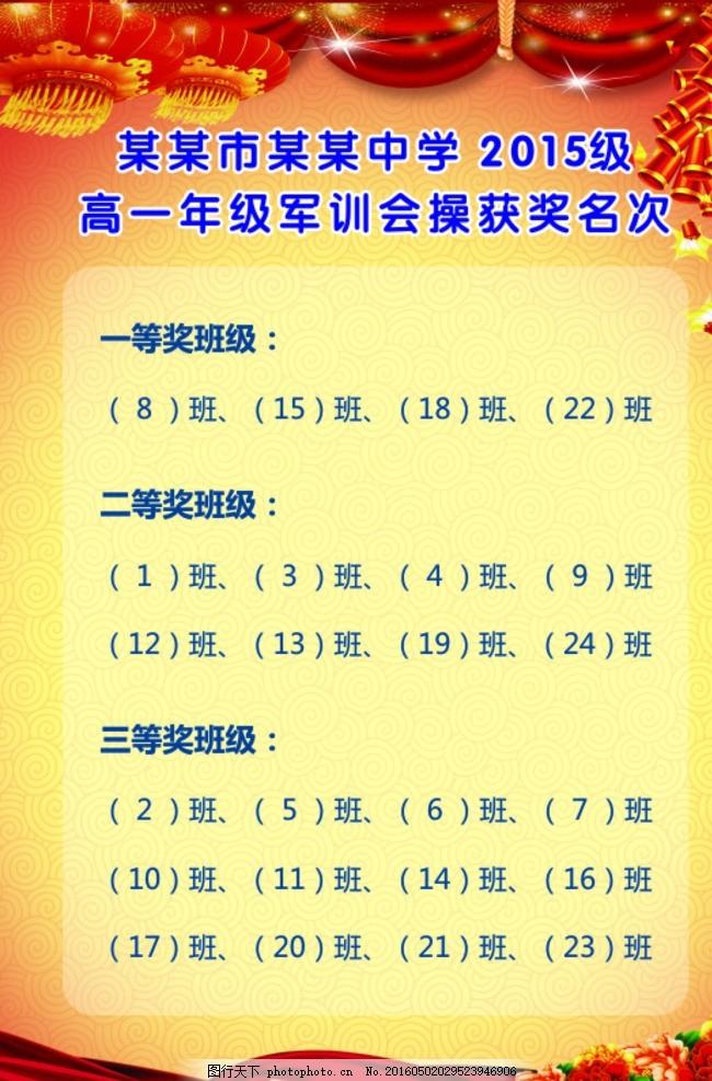 高一年级 军训会操获奖名次,比赛名次 风云榜 排