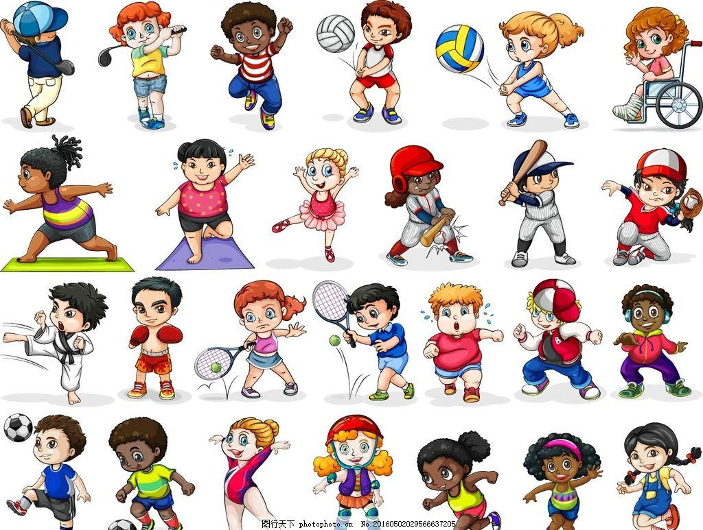 卡通儿童 卡通学生 插画 卡通小学生 国际交流 运动 体育 幼儿园
