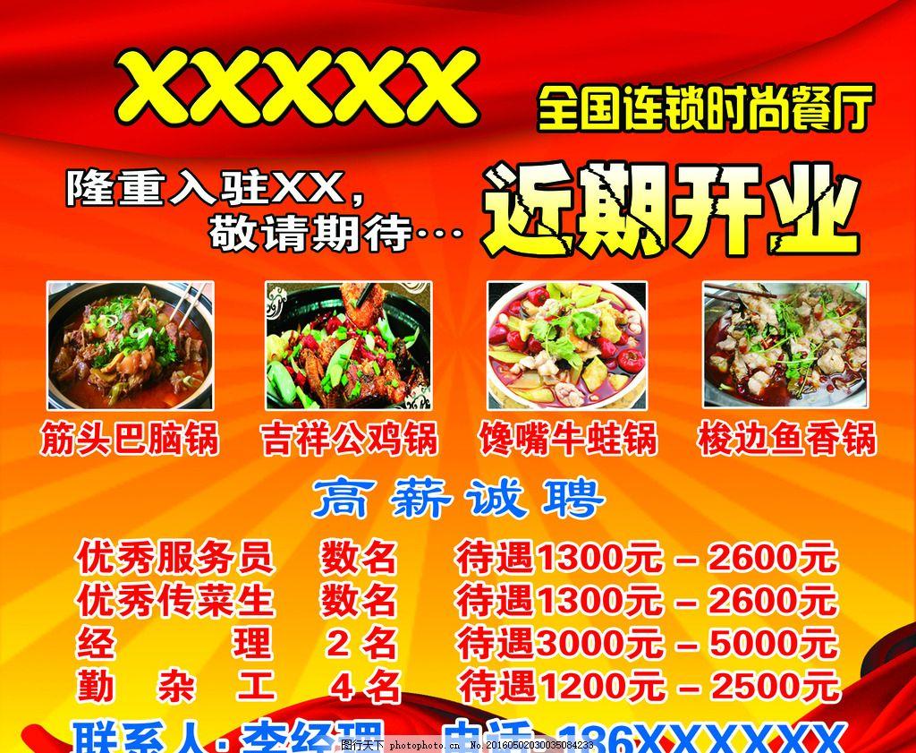 饭店餐厅开业海报图片