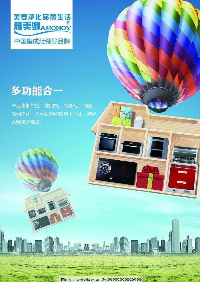美菱雅美娜海报 厨房 热气球 家用电器 蓝色 城市 多功能合一