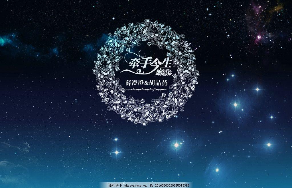 星空婚礼背景设计 星空 夜晚 背景 婚礼 结婚 生活 设计 广告设计
