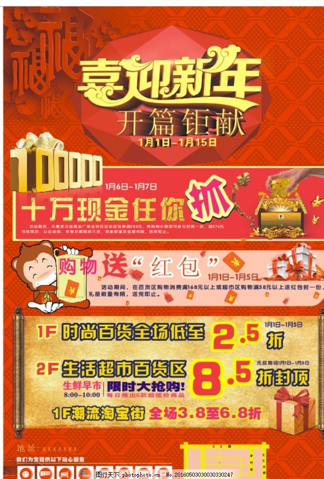 新年活动海报 新年海报 过年海报 送红包 折扣活动 商场海报 超市海报