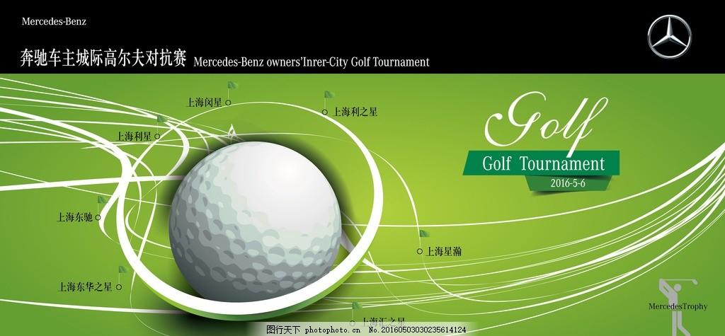 高尔夫活动背景板 高尔夫活动 活动背景板 高尔夫球 线条 奔驰活动