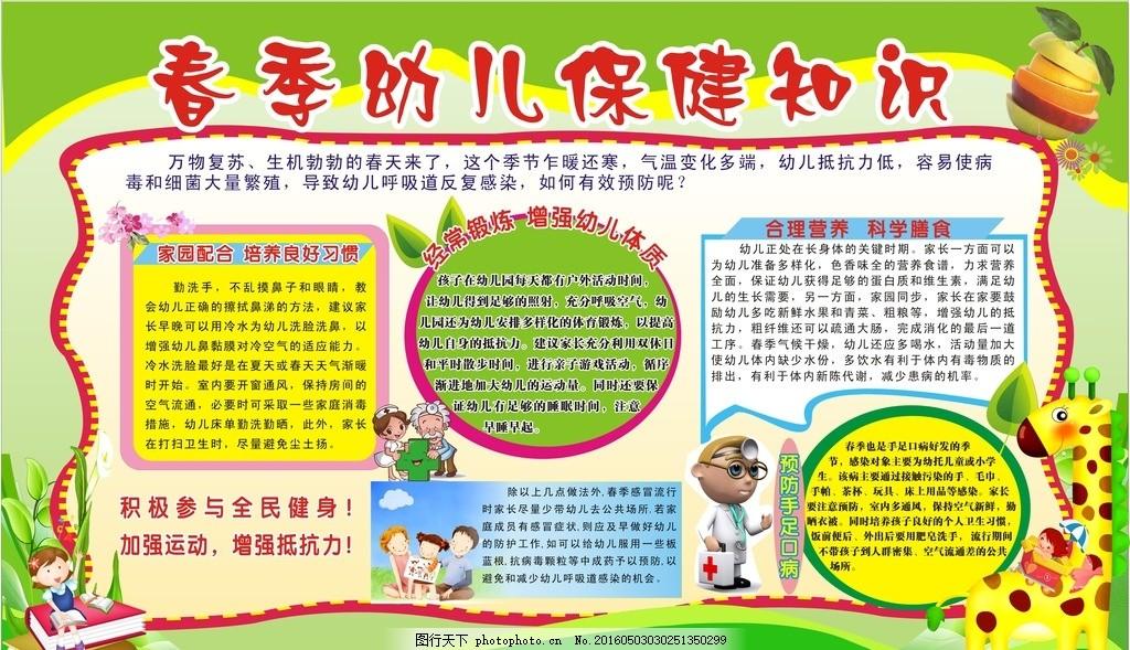 春季疾病预防板报 幼儿园 疾病预防展板 幼儿园素材 预防知识