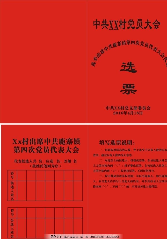 代表大会选举选票 党员大会选票 红色选票 选票 a3对折选票 党员选票