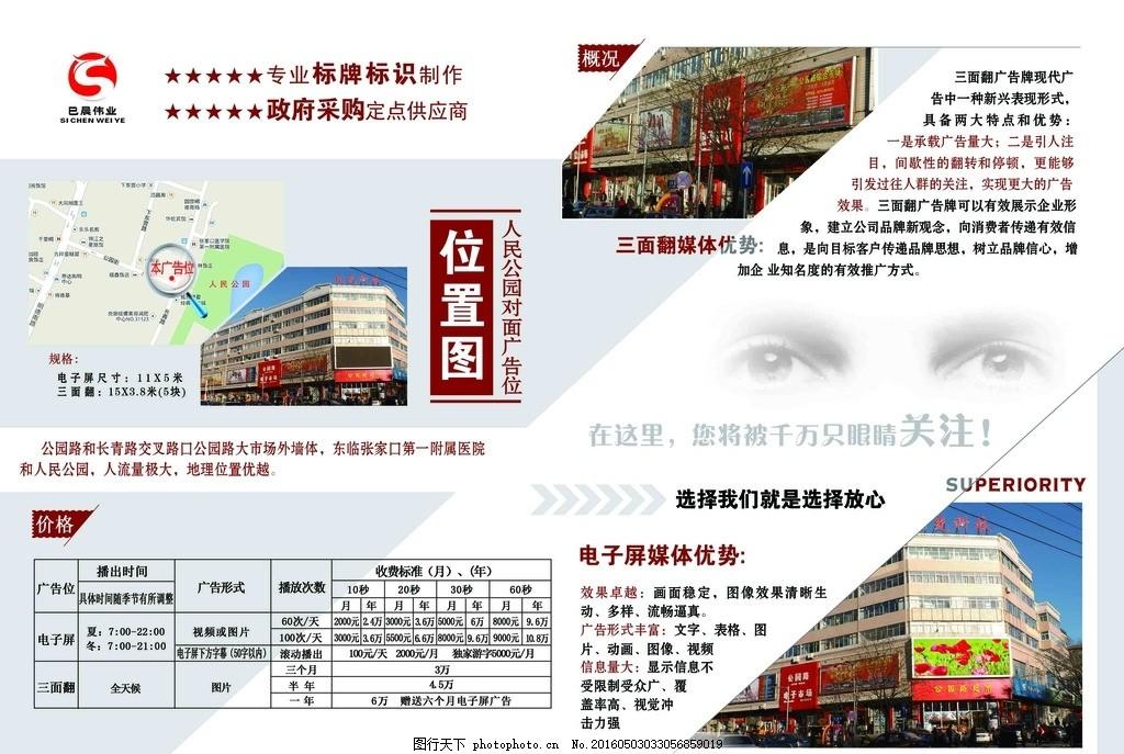 广告位 招商 dm宣传单 招租 眼睛 排版 虚位以待 单页 折页 设计 psd