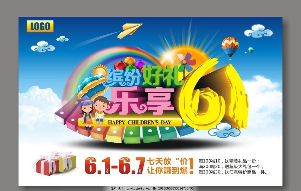 六一 儿童节 海报 喷绘 dm 活动 蓝色 单页      设计 其他 图片素材