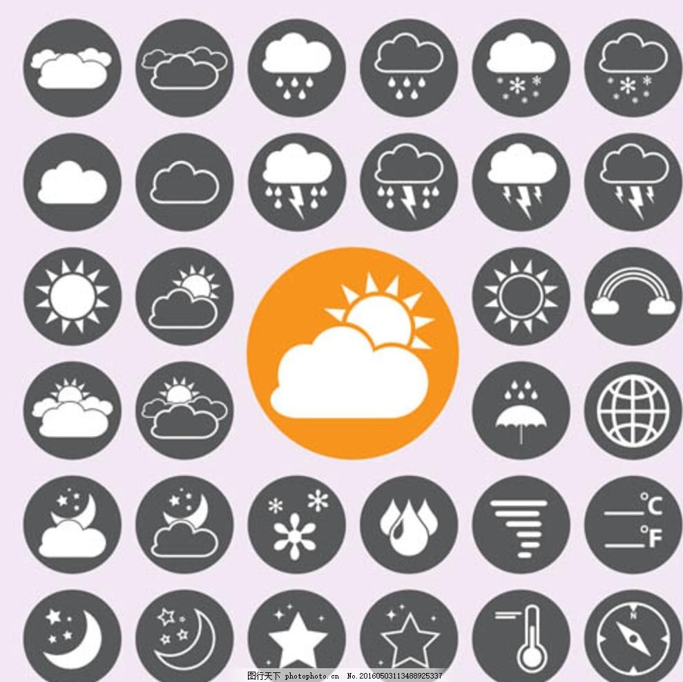 设计图库 商用素材 自然风景  矢量天气图标 矢量 天气 图标 icon
