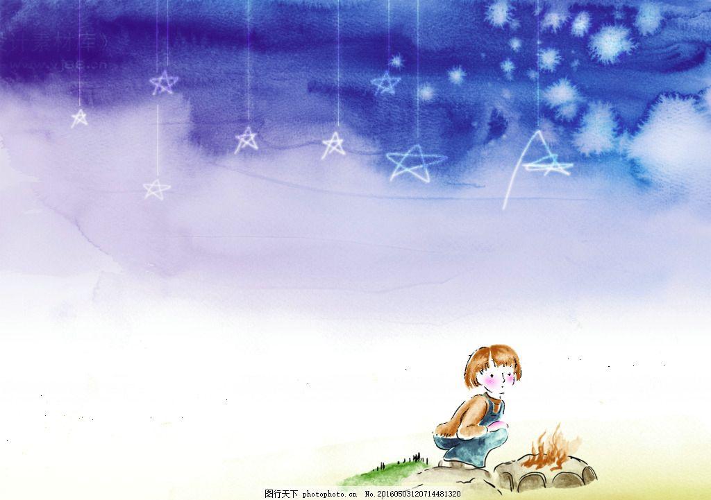 手绘儿童星空psd文件 模版下载 水彩 花纹 分层 psd 设计      设计