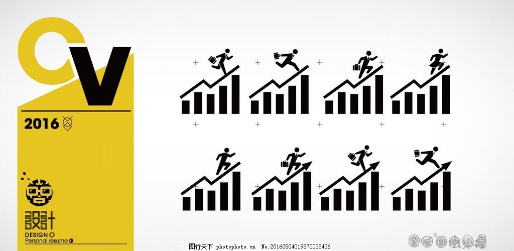 业绩上升 小人 公共 标示 可爱 剪影 男人 任务 数据 导视系统图标