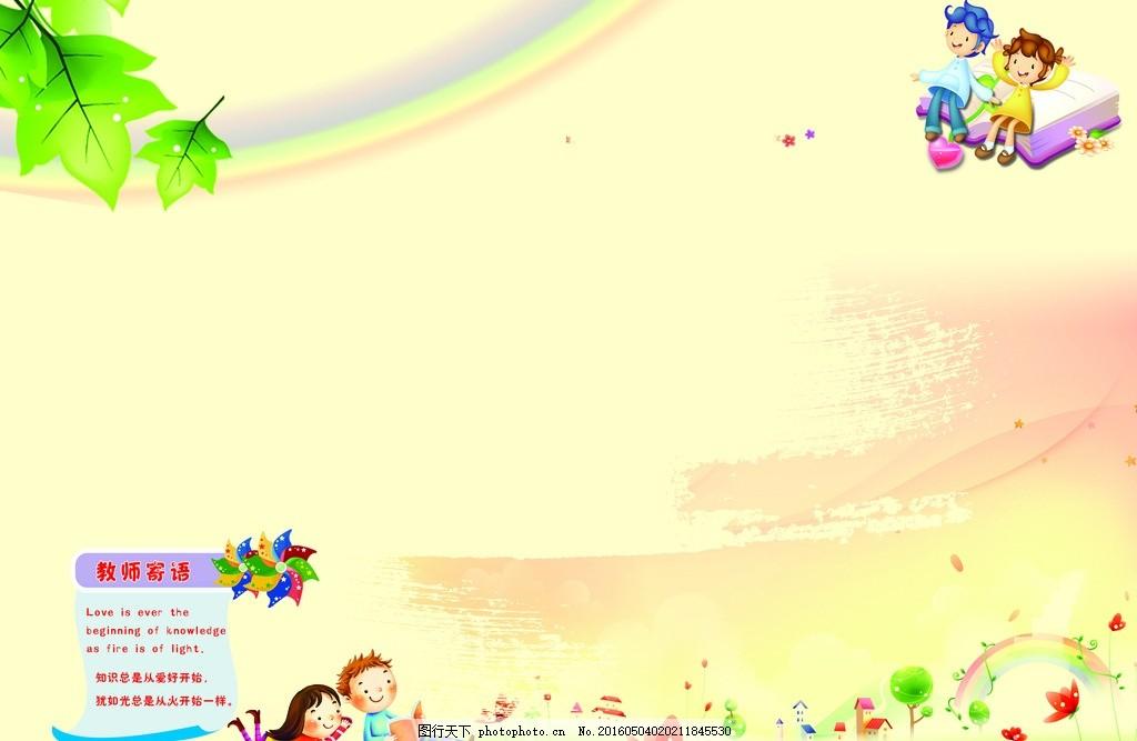展板设计 图片下载 幼儿园展板 教师寄语 卡通人物 浅色背景 绿地