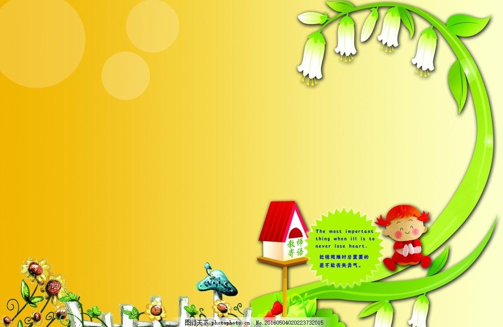 幼儿园展板 教师寄语 卡通人 小屋子 可爱背景 设计 底纹边框 背景