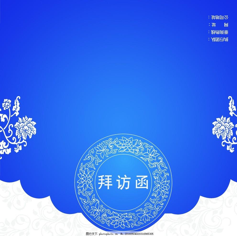 拜访函 模版下载 青花瓷 蓝色 花朵 创意 金典 花边 设计 底纹边框