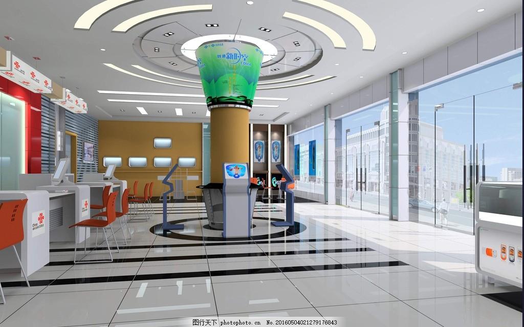 聯通營業廳設計圖 聯通 營業廳 大堂 設計 3d        設計 3d設計