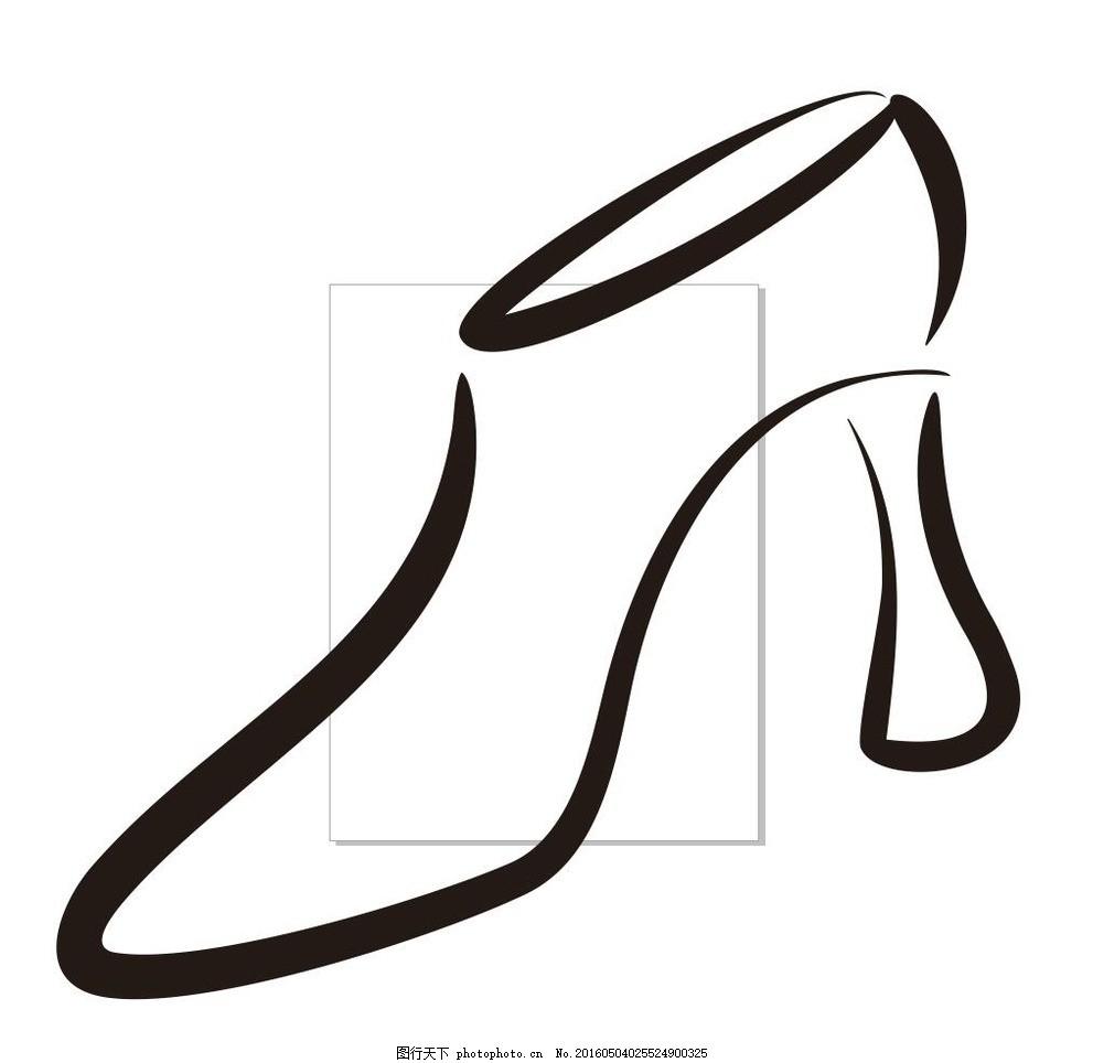 高跟鞋 简单画 线条 线描 简笔画 黑白画 卡通 手绘 标志图标