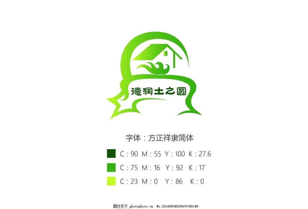 農莊logo 農莊 葡萄園 鄉村 logo 房子 標識 設計 廣告設計 logo設計