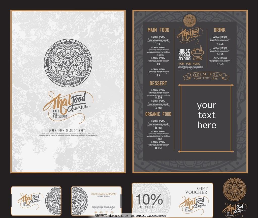 装饰元素 餐饮图标 菜单设计 菜谱设计 菜谱封面 菜单封面 欧式花纹