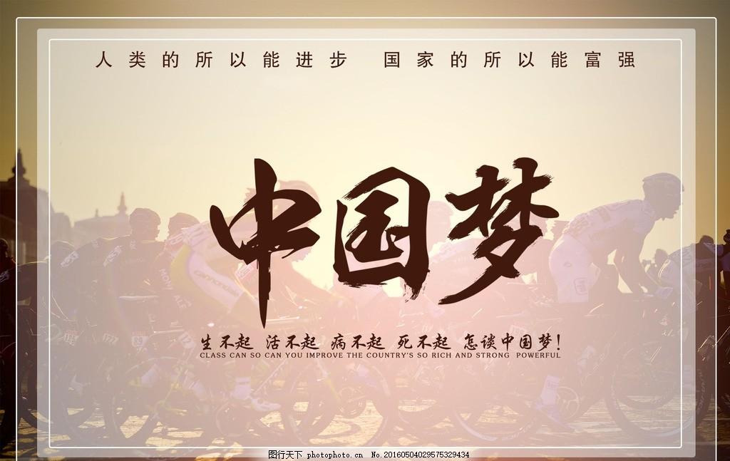 中国梦 宣传单 源文件 海报 节日 感恩 设计 广告设计 广告设计 300