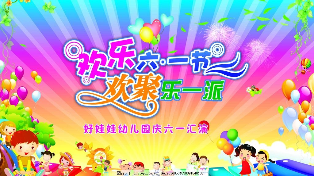欢乐六一 背景 海报 舞台背景 儿童节海报 喷绘 写真 欢乐 儿童节