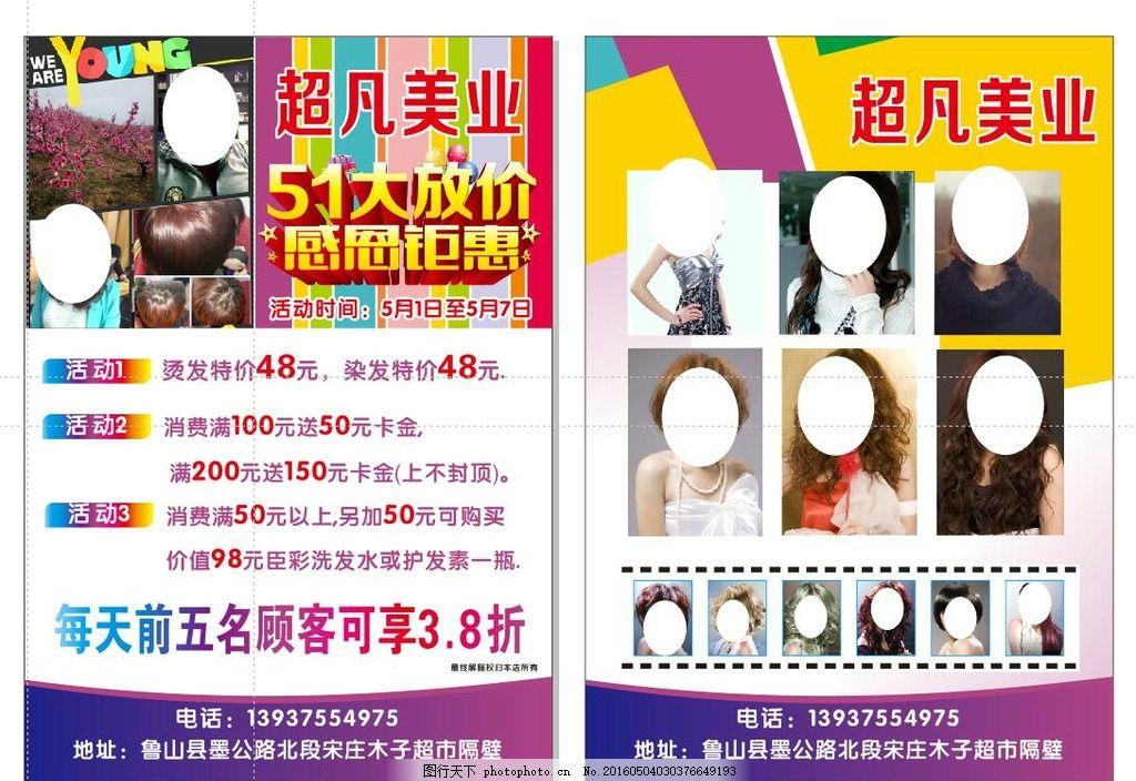 超凡美业 美容美发 单页 宣传单 dm单页 海报 设计 广告设计 dm宣传单