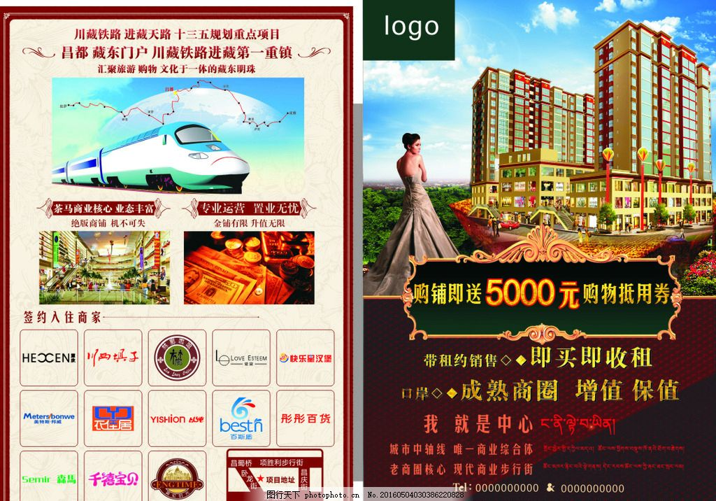dm单 房地产 高大上 房地产排版 设计 广告设计 dm宣传单 cdr