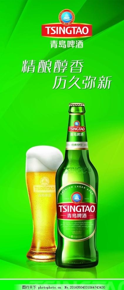 青岛啤酒 宣传画 广告画 标志 啤酒瓶 啤酒杯 经典1903 设计 广告设计