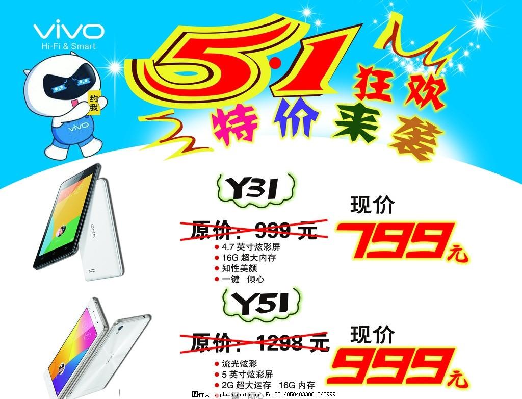 vivo节日降价优惠宣传海报,宣传页 高清 手机 时尚-图