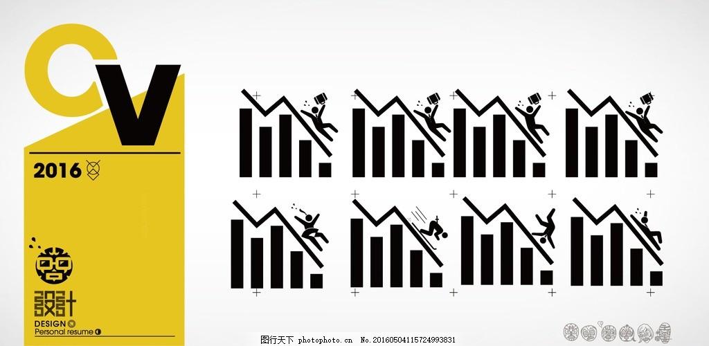 数据分析 小人 公共 标示 可爱 剪影 男人 标志图标 公共标识标志 ai