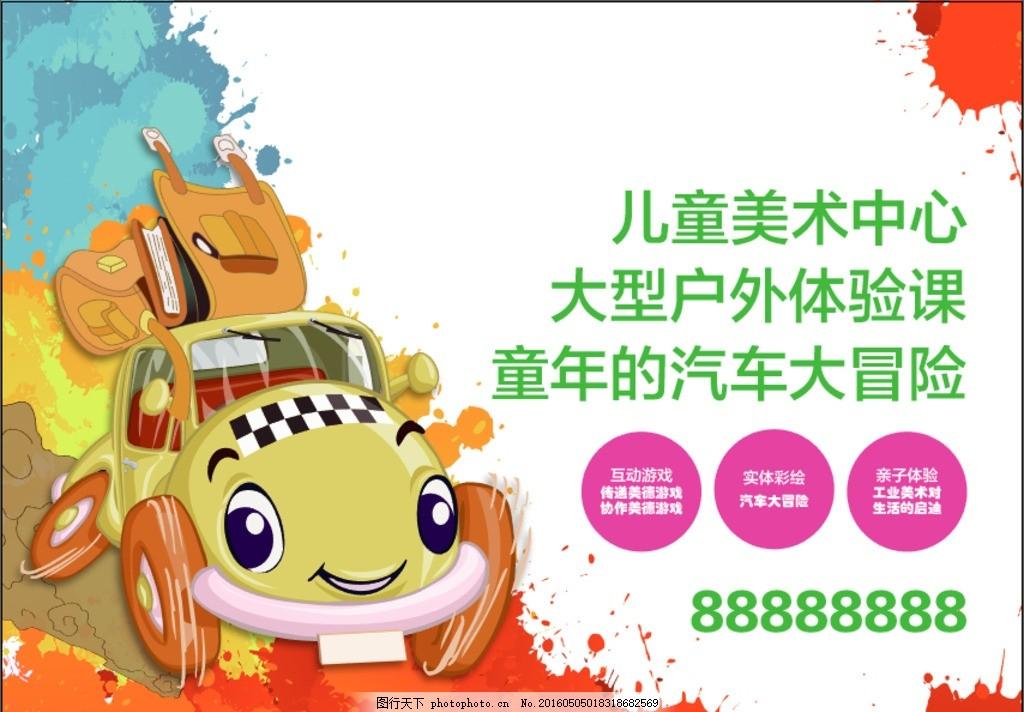卡通汽车背景墙 儿童 广告设计 卡通设计