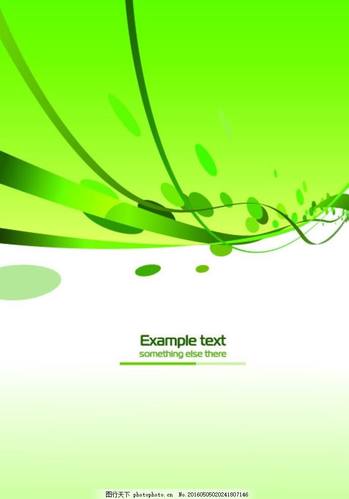 壁纸 绿色 绿叶 设计 矢量 矢量图 树叶 素材 植物 桌面 691_987 竖版