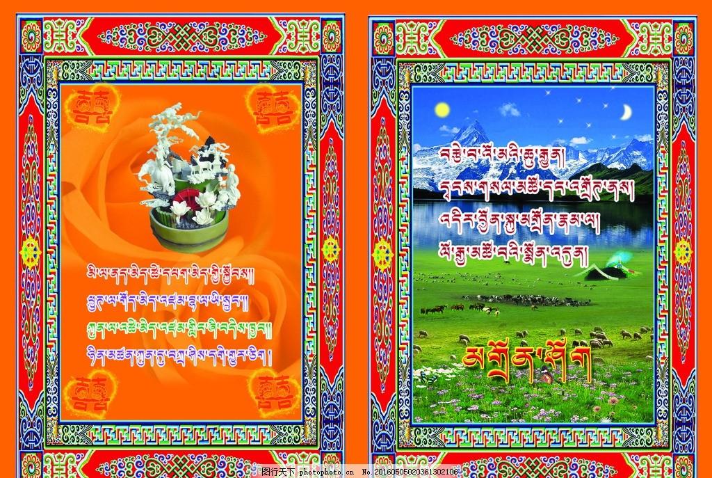 藏式请贴 图片下载 草原雪山背景 藏式花边 吉祥图 设计 底纹边框