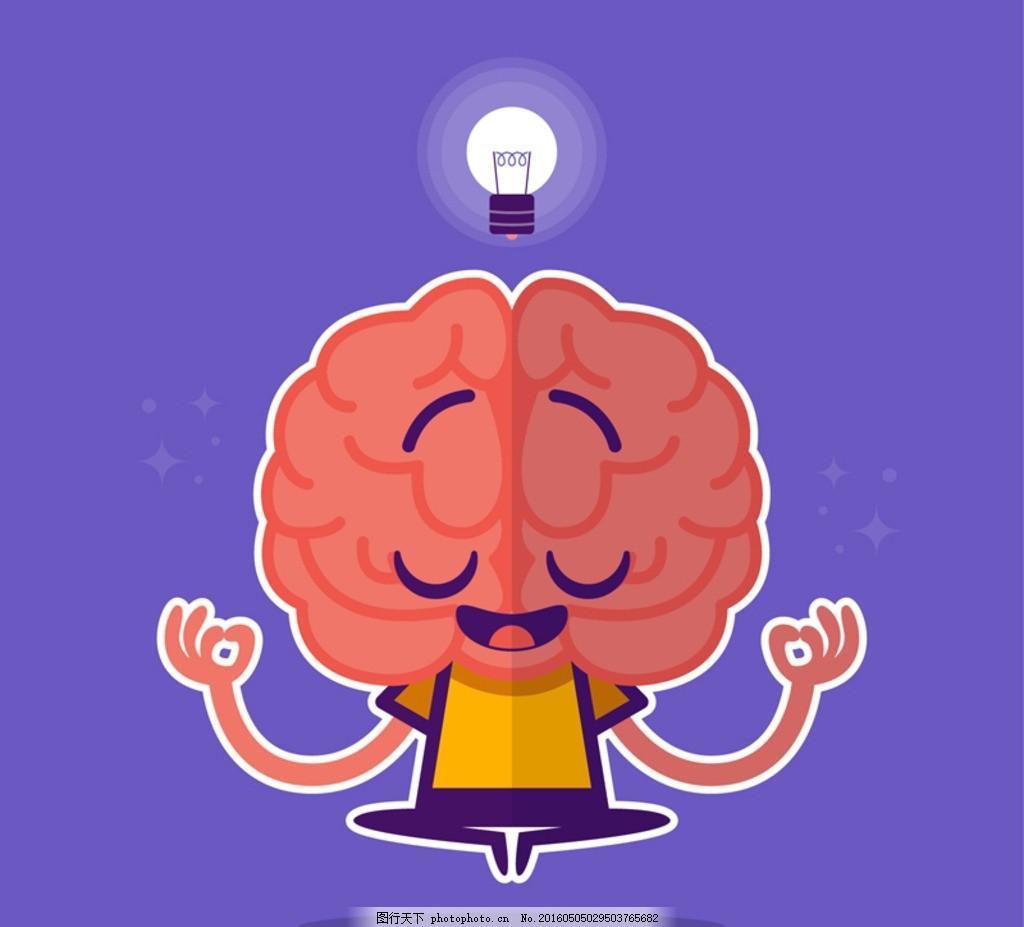 卡通大脑,打坐的大脑 创意 思维 头脑风暴 平面