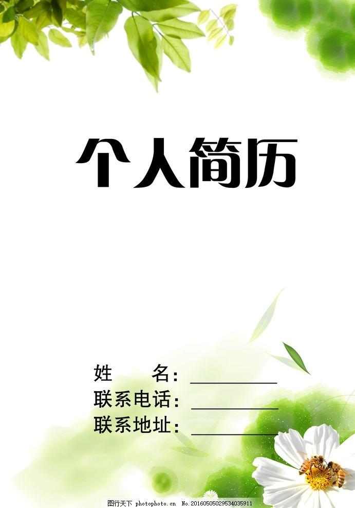 个人简历封面 简历封面 简历 绿色 环保设计 书刊设计 彩页背景设计