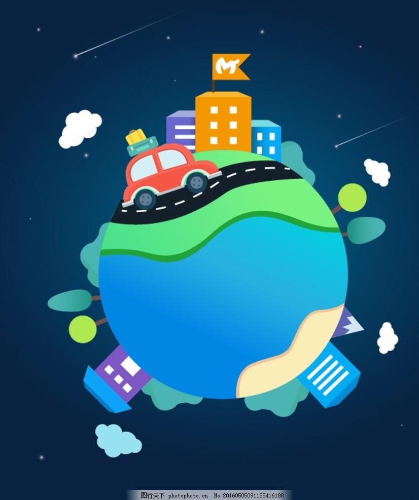 地球城市 矢量 卡通 小汽车 地球 城市 圆形 云朵 数目 流行 宇宙