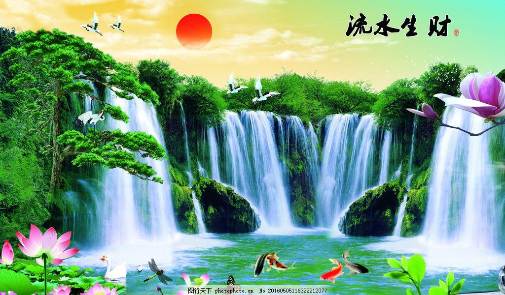 風景山水畫 瀑布 仙鶴 鯉魚 玉蘭花 荷花 紅日 天空 石頭 湖泊 流水生