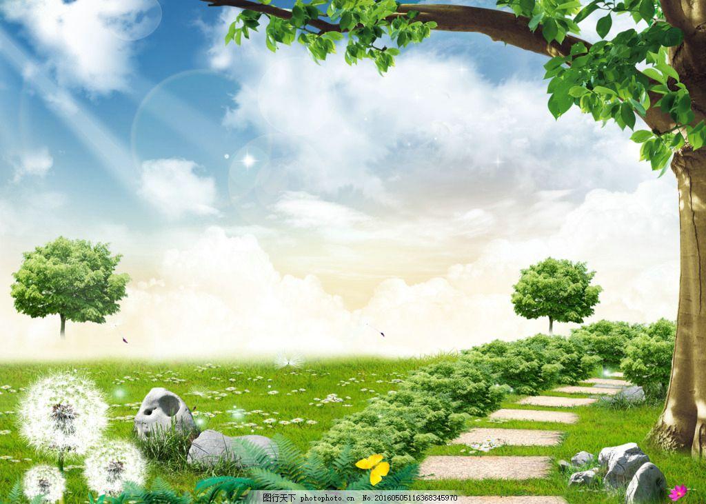 美丽风景 草地 蓝天 白云 大树 蒲公英 鲜花 蝴蝶 小路 阳光 风景 psd