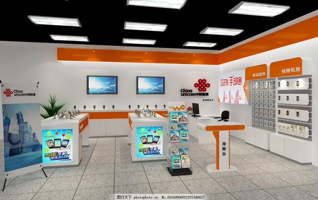 联通营业厅 手机展台 资料架 导购台 手机展示架