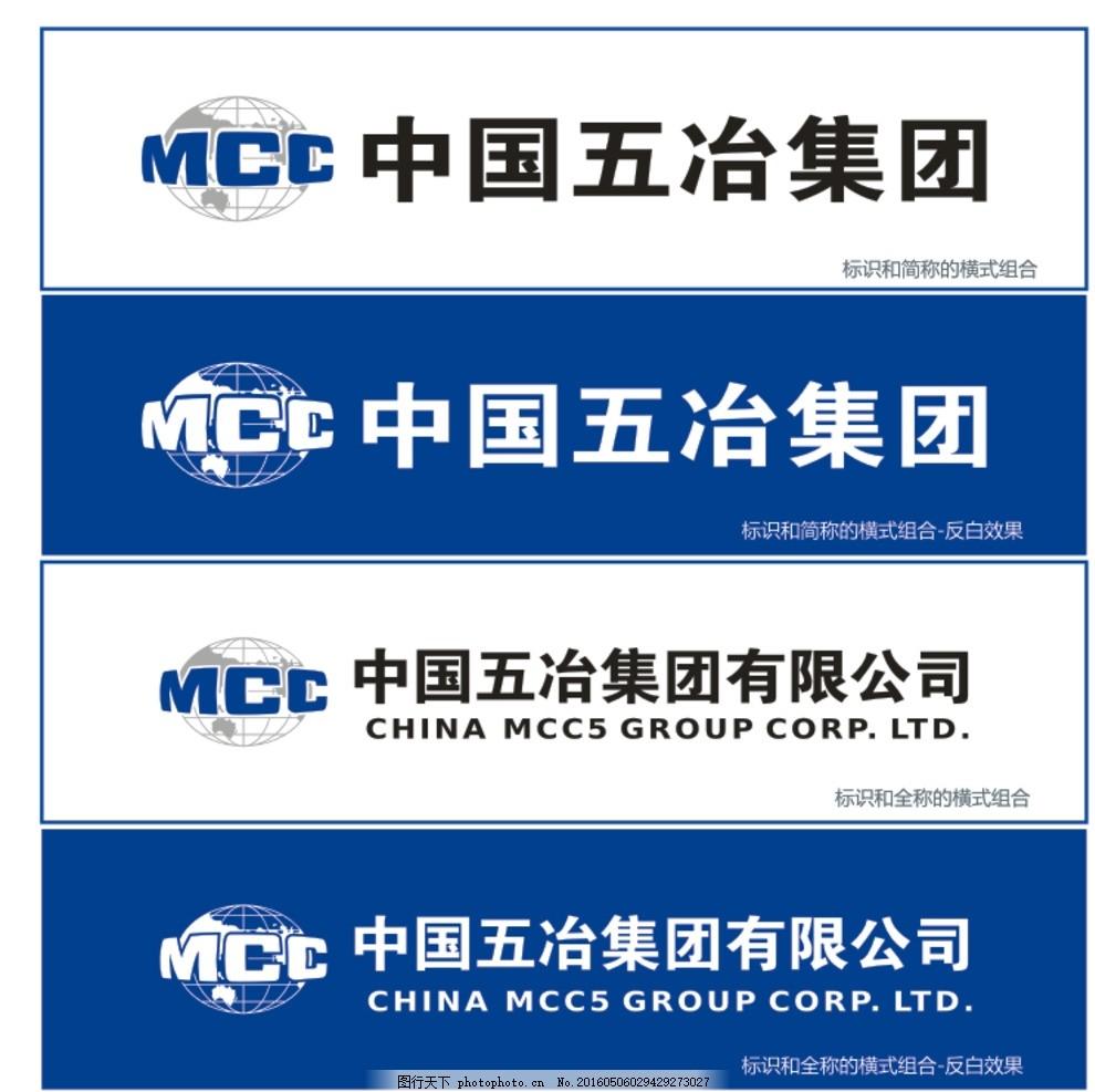 中国五冶LOGO加横排版格式